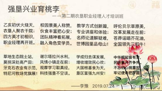 2019年第2期农垦职业经理人才培训新闻稿(附照片版)201907281001.png