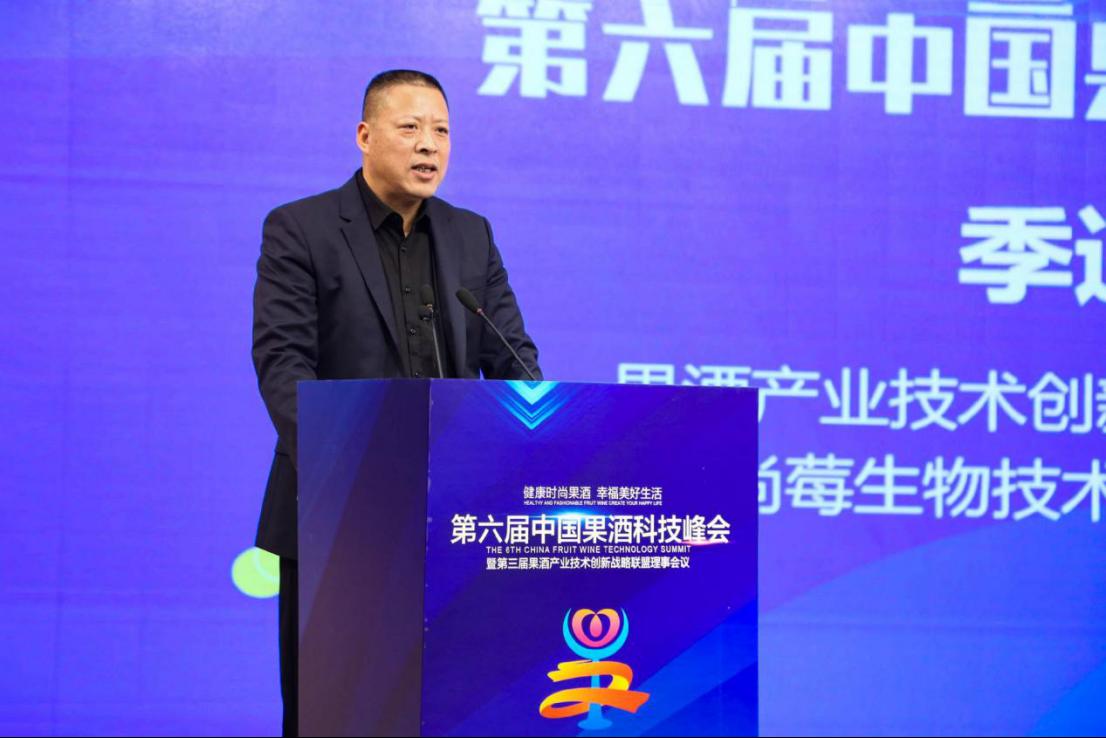 (定稿确认)第六届中国果酒科技峰会在京开幕745.png