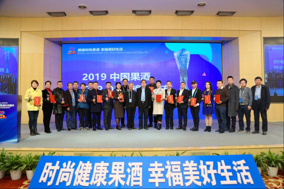 (定稿确认)第六届中国果酒科技峰会在京开幕945.png