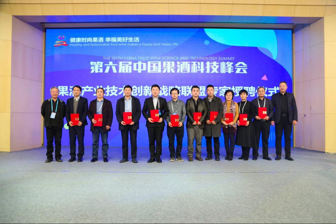 (定稿确认)第六届中国果酒科技峰会在京开幕1634.png