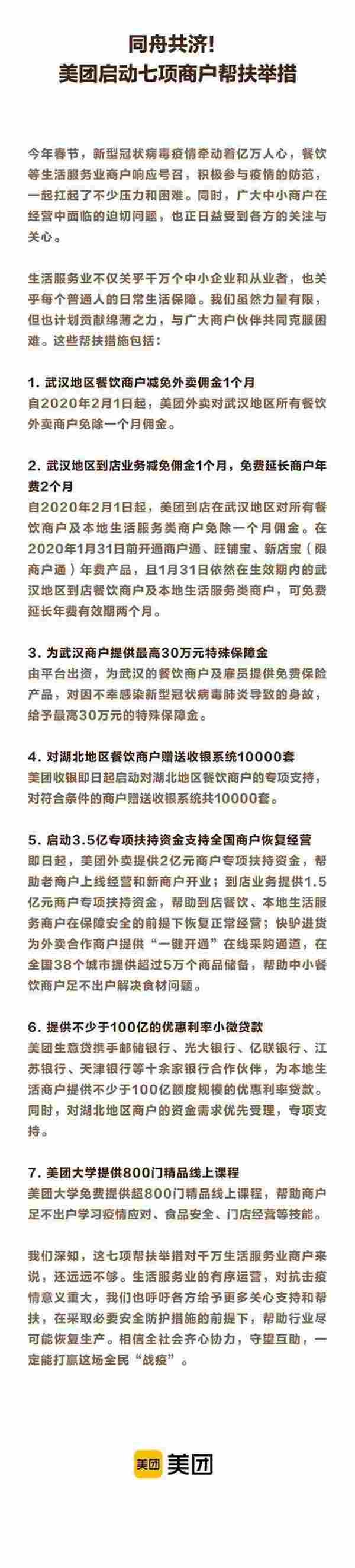微信图片_20200204115839.jpg