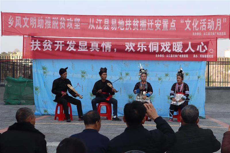 从江县多举措丰富扶贫搬迁移民精神文化生活