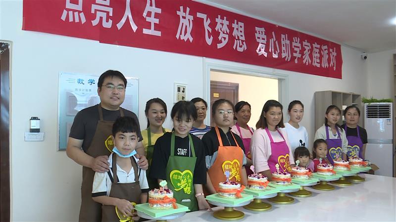 """河南孟州:一场甜蜜温馨的""""家庭""""派对"""