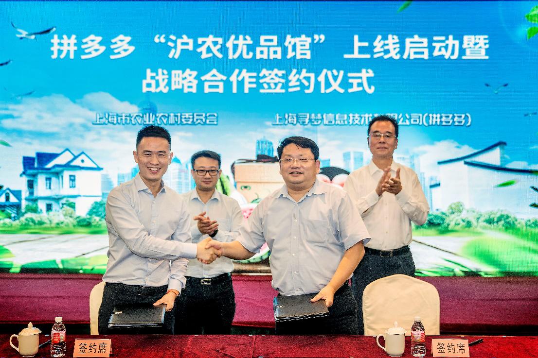 新电商助推上海市农牧业产供销升级