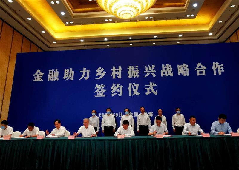 《【奇亿娱乐主管】16家金融机构与四川省农业农村厅签订乡村振兴战略合作协议》
