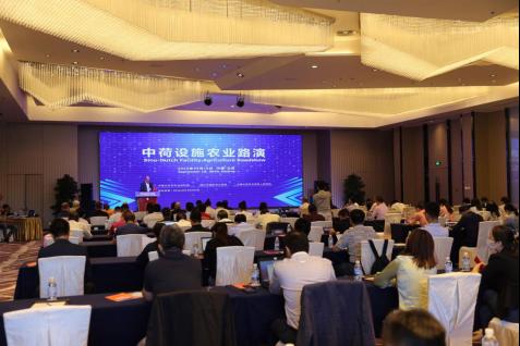 中荷设施农业路演活动在京成功举行128.png