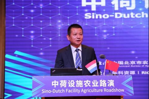 中荷设施农业路演活动在京成功举行667.png