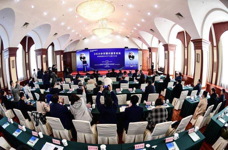 2020乡村振兴盛京论坛在沈阳举行