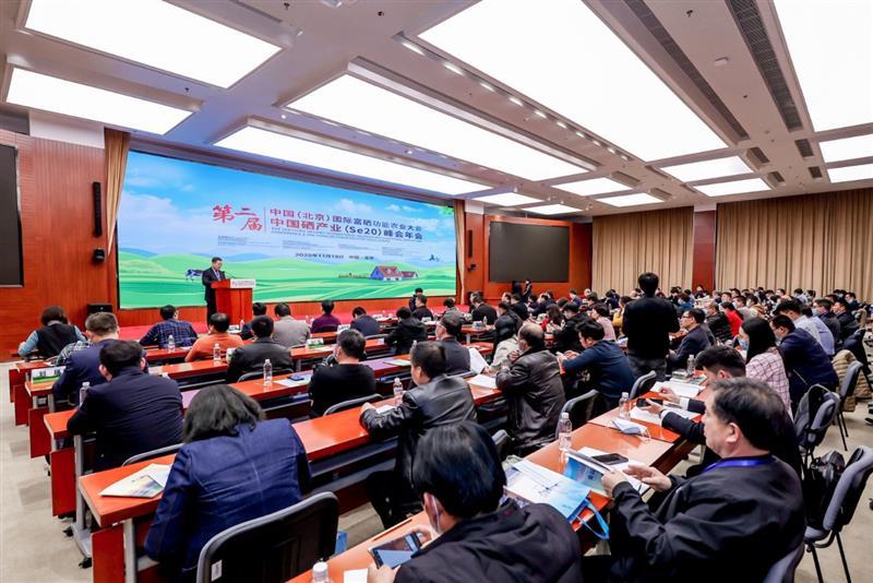 第二届中国(北京)国际富硒功能农业大会在京召开