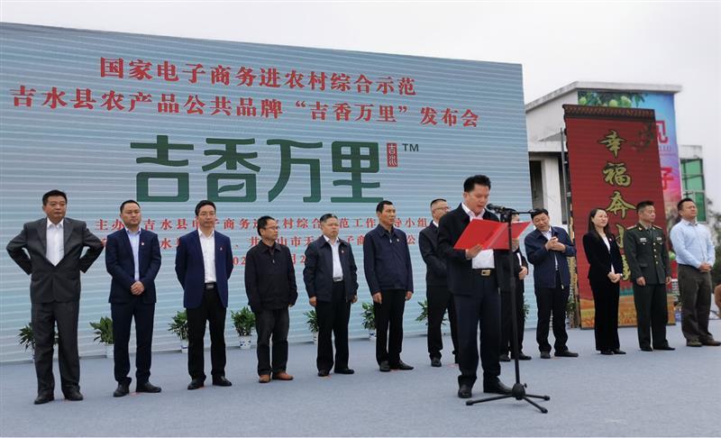 """江西吉水县发布农产品公共品牌:  """"吉香万里""""助农增收  日子像蜜柚一样"""