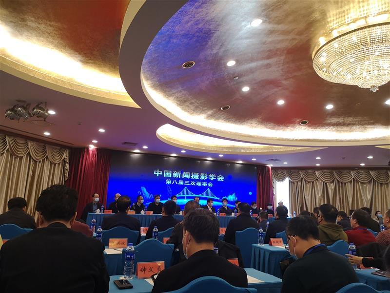 中国新闻摄影学会八届三次理事会在京举行
