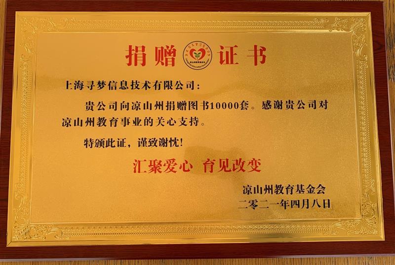 """拼多多启动""""书香角""""公益计划  首站为凉山学子捐赠一万册教辅书籍"""