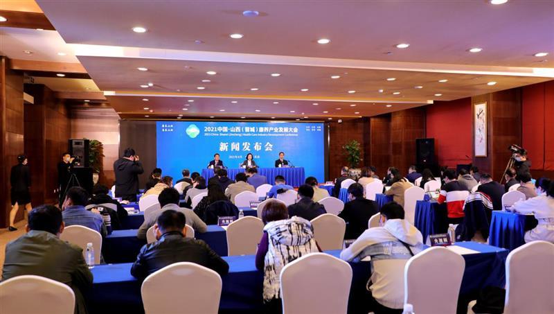 2021中国·山西(晋城)康养产业发展大会新闻发布会在京举办