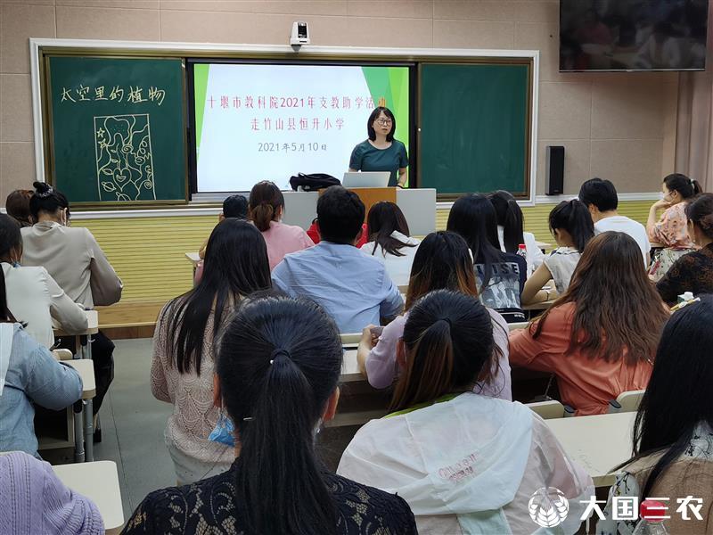 湖北省十堰市竹山县努力提升乡村学校育人质量