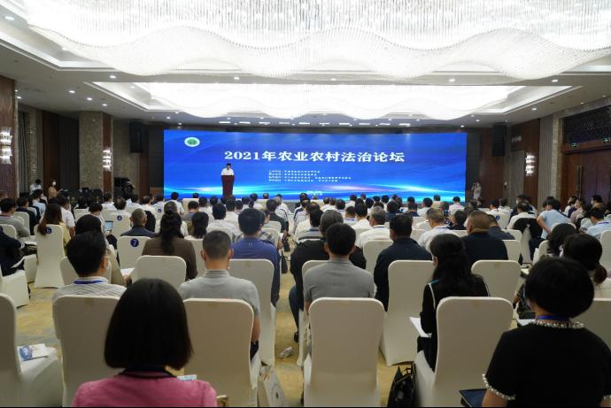 2021年农业农村法治论坛在重庆隆重召开
