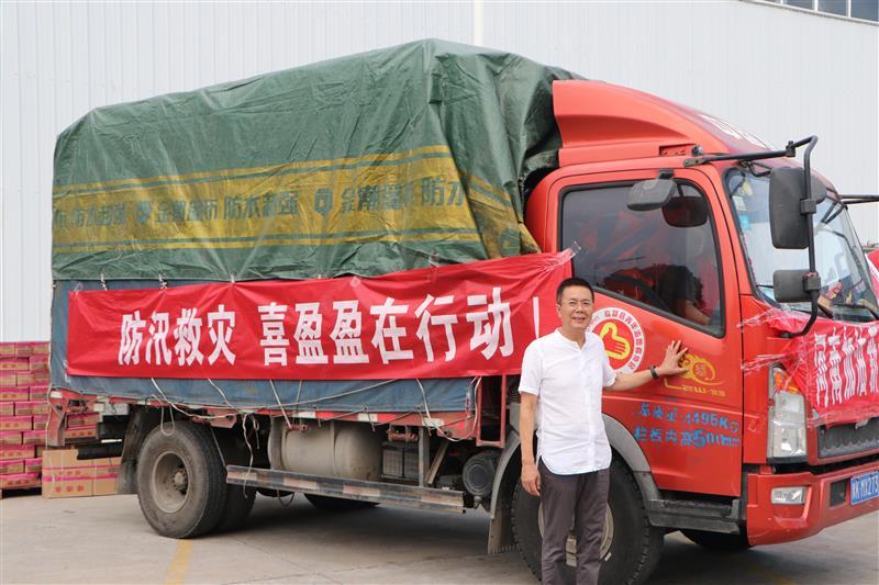 喜盈盈集团联泰食品公司为河南灾区捐助救援物资