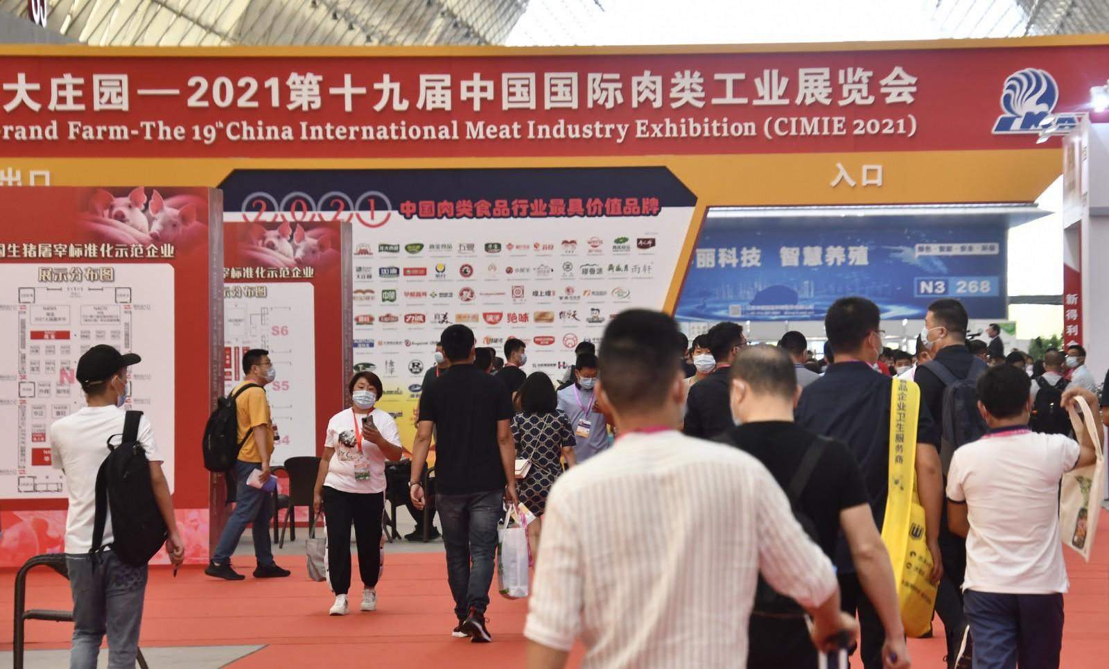 1.中国国际肉类工业展览会现场。.jpg