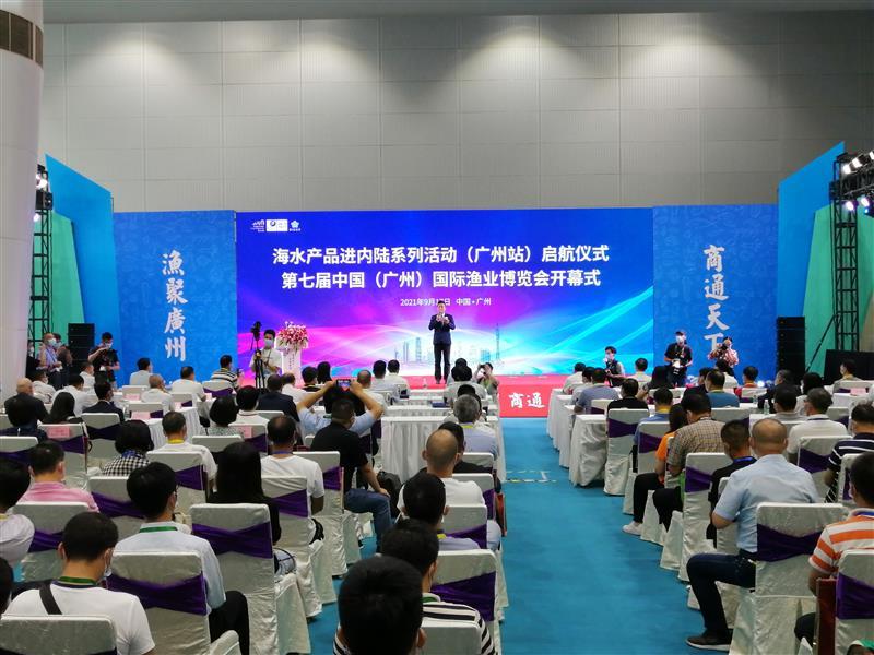 2021广州国际渔博会于9月16-18日在广州举办