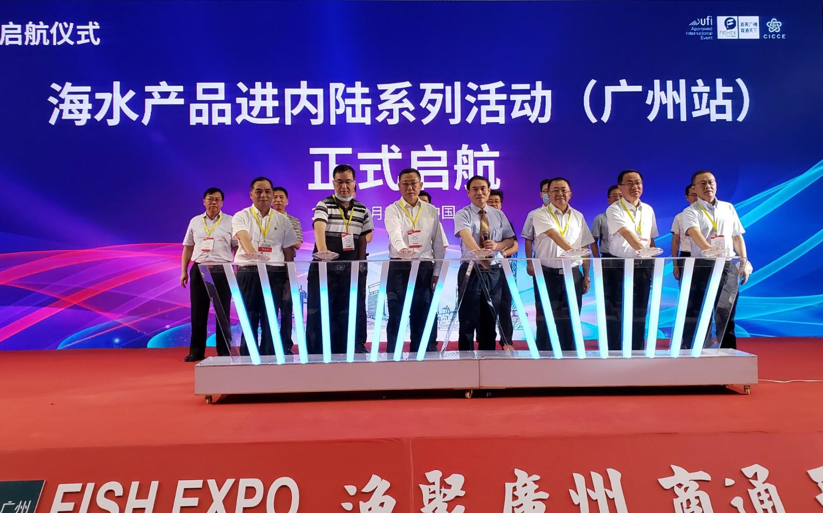 推动水产品流通 丰富群众菜篮子 改善膳食营养结构 海水产品进内陆系列活动在广州启航