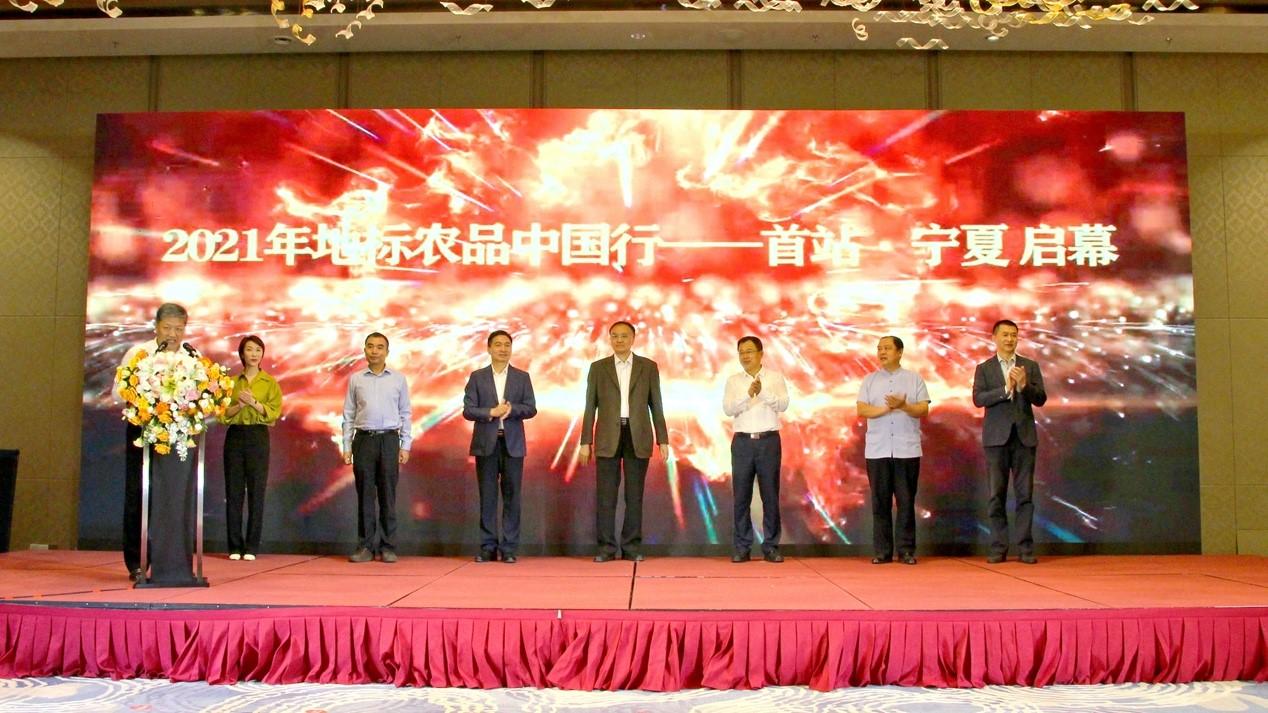 2021年地标农品中国行活动启动 腾讯安全助力地标品牌升级