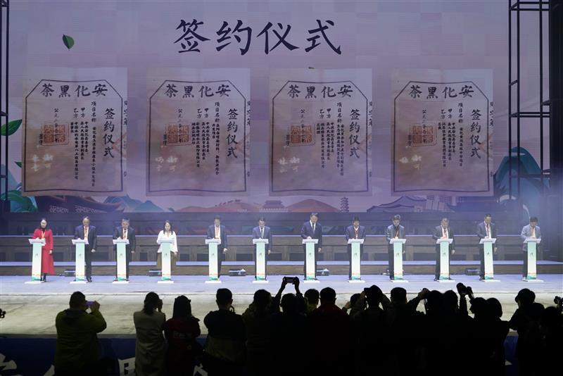 第五届湖南·安化黑茶文化节开幕式在安化举行