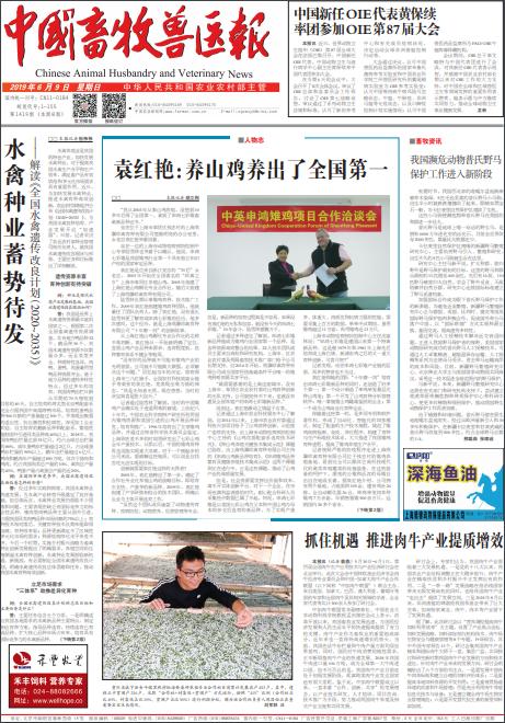 中国畜牧兽医报
