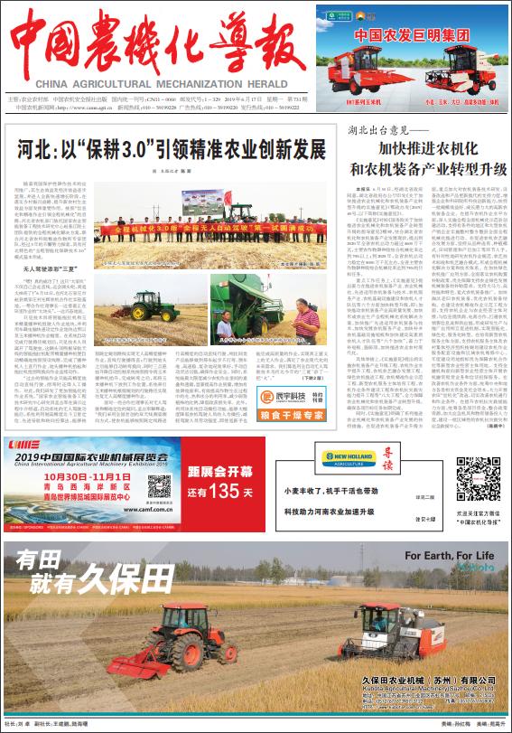 中国农机化导报