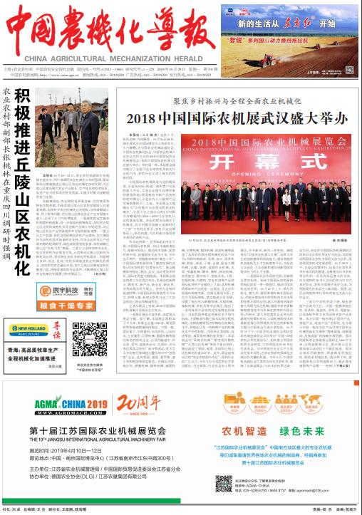 中国农村信用合作报