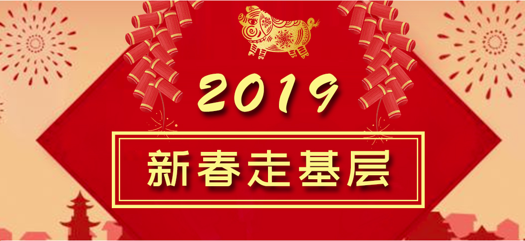 2019新春走基層