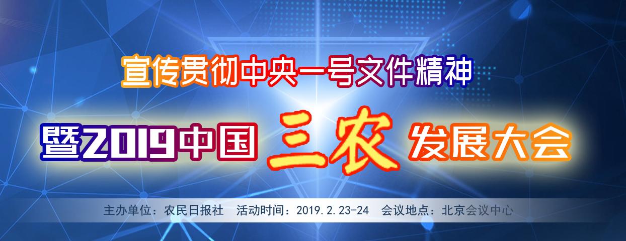 宣傳貫徹中央一號文件精神大會暨2019中國三農發展大會