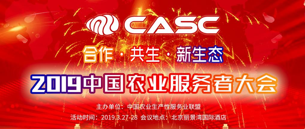 2019中國農業服務者大會