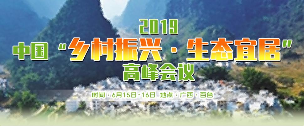 """2019中國""""鄉村振興·生態宜居""""高峰會議"""