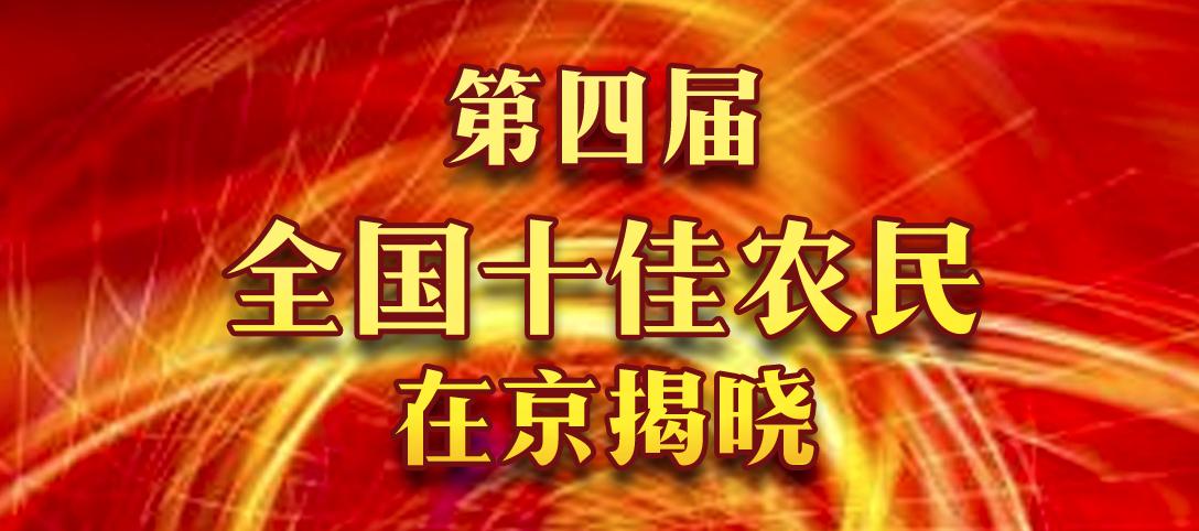 """第四屆""""全國十佳農民""""在京揭曉"""