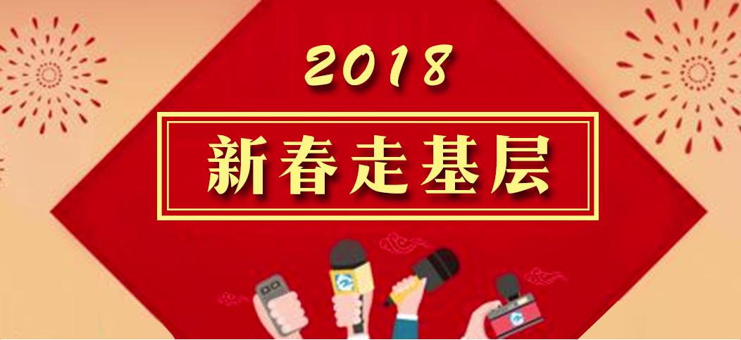 2018新春走基層