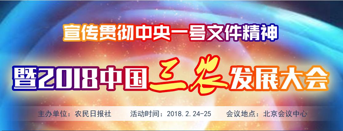 2018中国三农发展大会