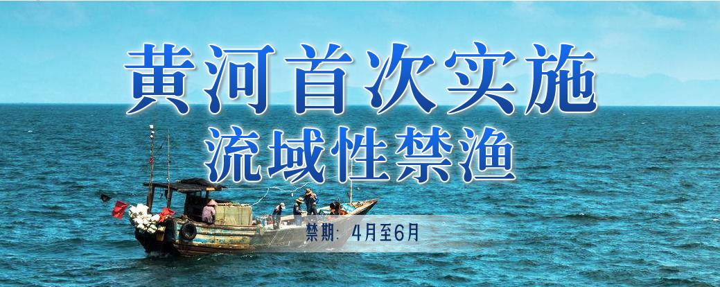 黃河首次實施流域性禁漁