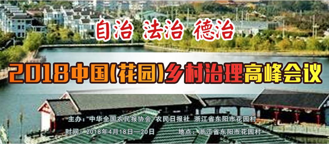 2018中国(花园)乡村治理高峰会议