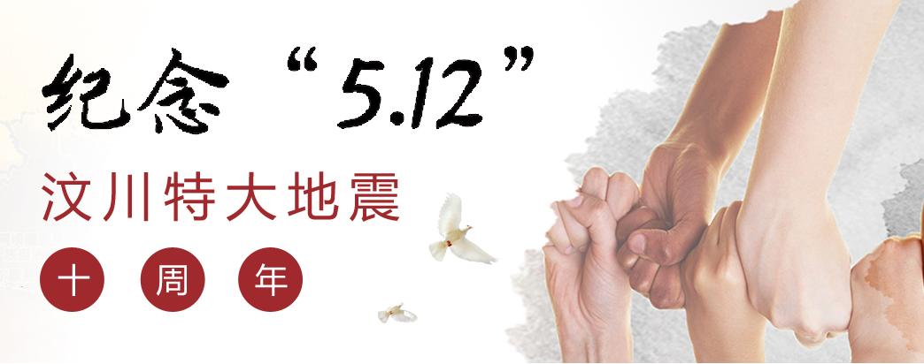 """紀念""""5.12""""汶川特大地震十周年"""