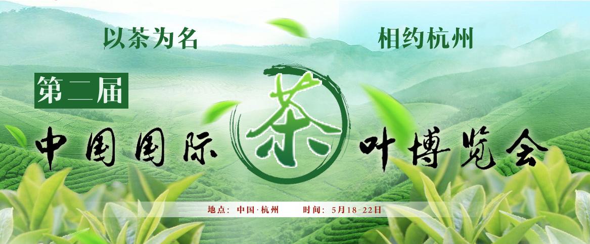 第二届中国国际茶叶博览会