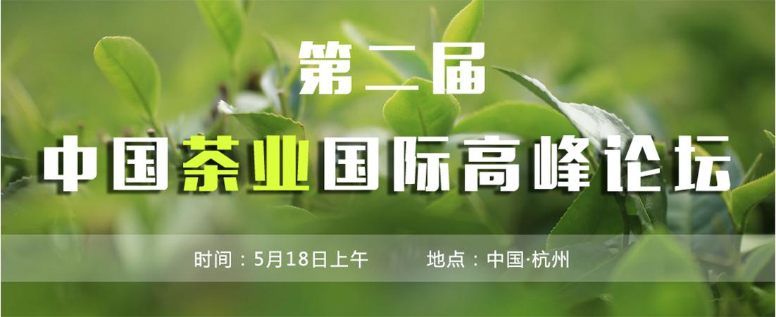第二屆中國茶業國際高峰論壇