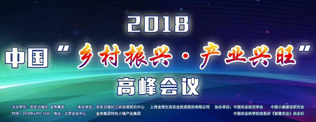 """2018中国""""乡村振兴·产业兴旺""""高峰会议"""