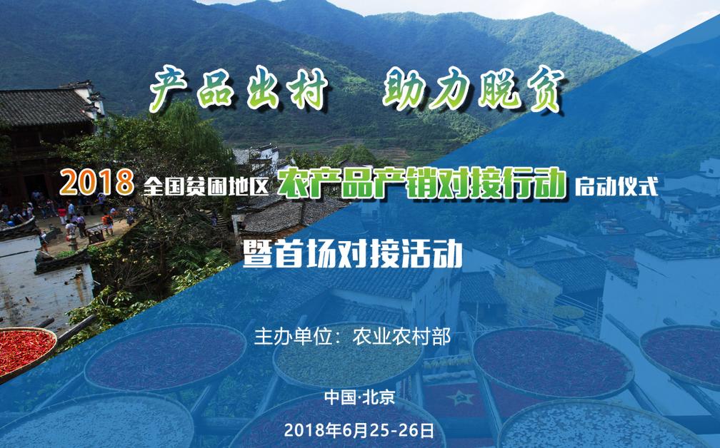 2018全国贫困地区农产品产销对接行动启动仪式暨首场对接活动