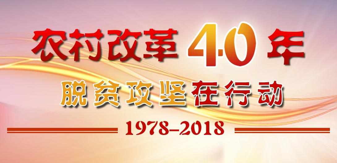 农村改革40年·脱贫攻坚在行动
