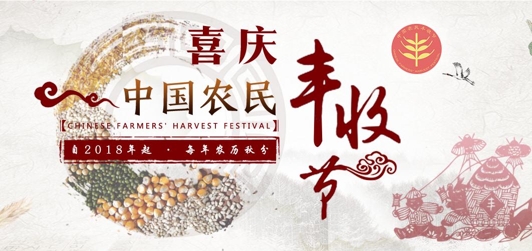 喜庆中国农民丰收节