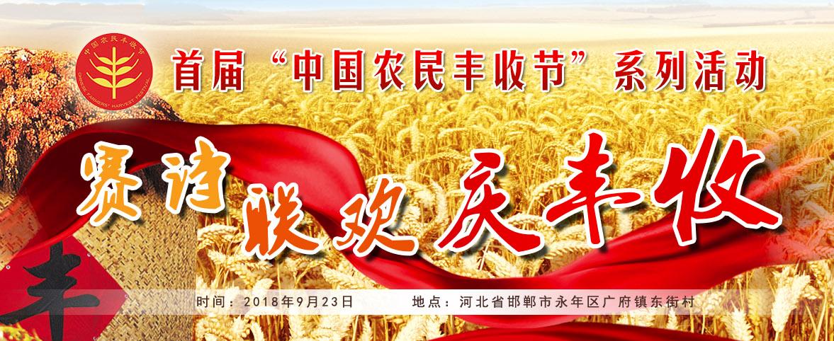 """首届""""中国农民丰收节""""系列活动—赛诗联欢庆丰收"""