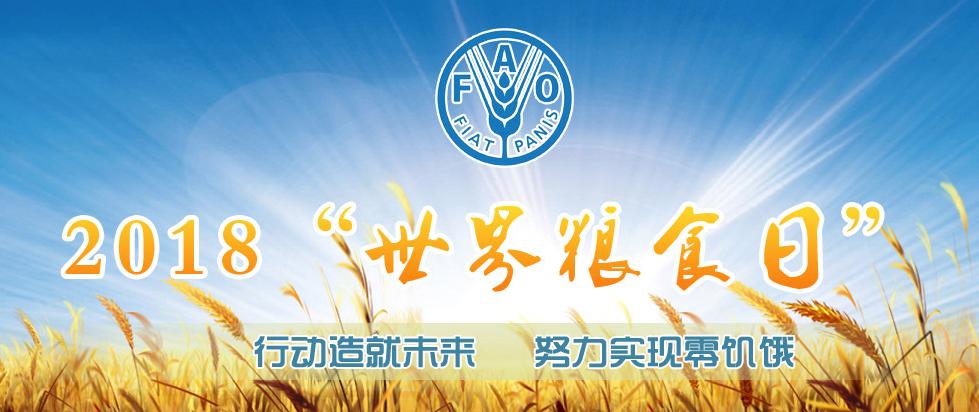 """2018年""""世界粮食日"""""""