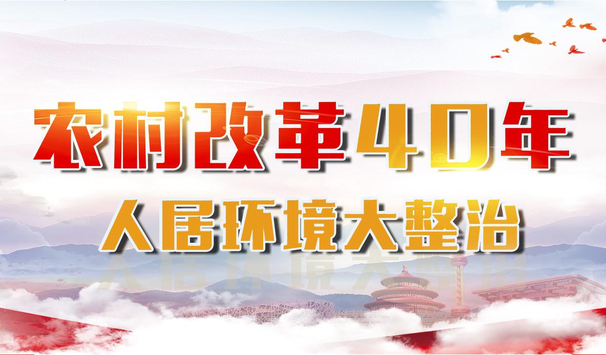 农村改革40年·人居环境大整治