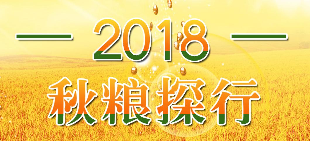 2018秋粮探行