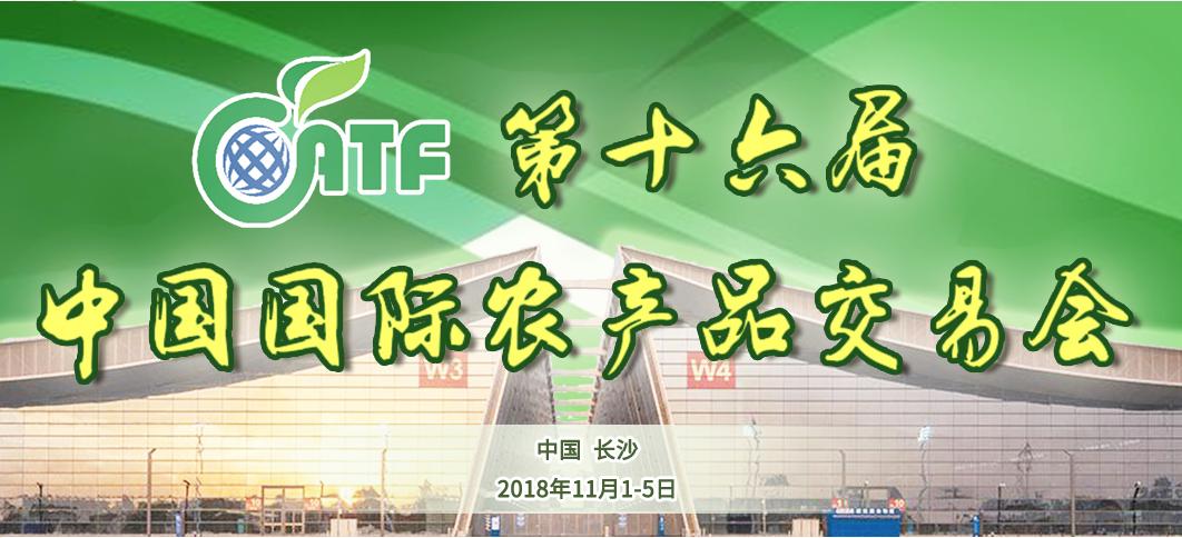 第十六屆中國國際農產品交易會