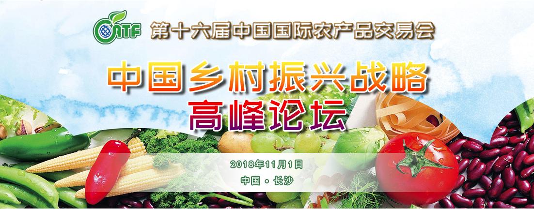 中國鄉村振興戰略高峰論壇